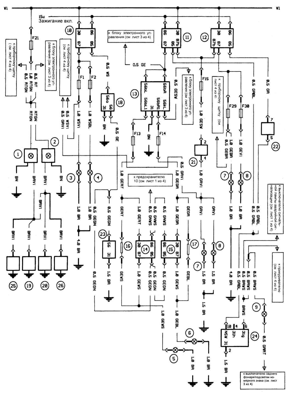 Bmw e34 схема сигнала