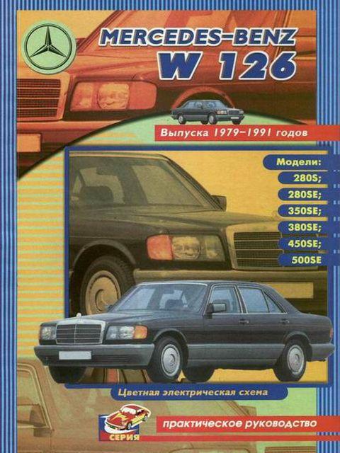 Mercedes-Benz W126 S-Class