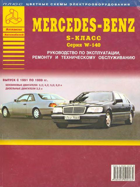 Mercedes-Benz W140 / C140