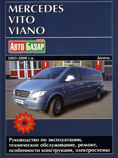 mercedes vito viano 2003 2008. Black Bedroom Furniture Sets. Home Design Ideas