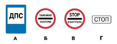 разрешена ли остановка под знаком остановка запрещена для разгрузки